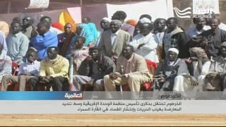 الخرطوم تحتفل بذكرى تأسيس منظمة الوحدة الإفريقية وسط تنديد المعارضة بغياب الحريات وإنتشار الفساد