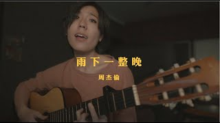 周杰倫 - 雨下一整晚 (bedtimecover)   yingz 楊莉瑩