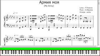 【Piano Sheet Music】 Армия моя (My Army)
