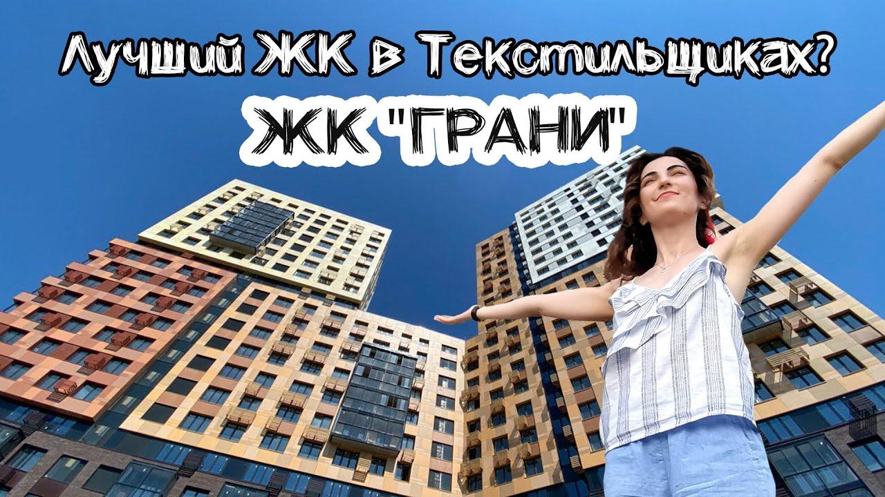 ЖК «ГРАНИ». Обзор жилого комплекса комфорт-класса на юге Москвы