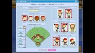 月一ナイン セパルレとか ファミスタオンライン2012/03/09