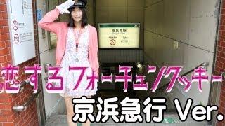 恋するフォーチュンクッキー 京浜急行 ver. thumbnail
