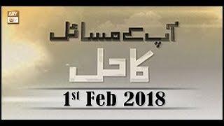 App kay masail Ka Hal - Topic - Bachon Ki Tarbiyat - ARY Qtv