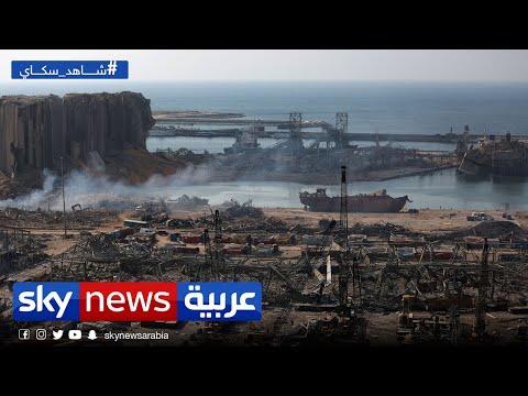 انفجار مرفأ بيروت.. أضرار اقتصادية مباشرة وغير مباشرة لا تحصى  - 20:58-2020 / 8 / 6
