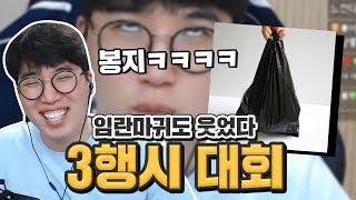 [하이라이트] 삼행시 대회! (봉지 ㅋㅋㅋㅋㅋㅋㅋㅋ) ★임다★