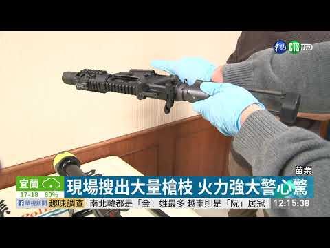 賭場宛如軍火庫 警攻堅搜出衝鋒槍  華視新聞 20191204
