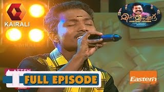 Minnaminungu 28th June 2016 In Memory Of The Late Actor Kalabhavan Mani.Full Episode
