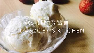 檸檬荔枝冰淇淋(不需機器) | Lindau0026Zoey's Kitchen