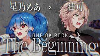 【星乃めあ×律可】The Beginning - ONE OK ROCK【歌ってみたコラボ】映画『るろうに剣心』主題歌