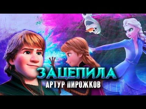 "Артур Пирожков - ""Зацепила"" клип-мультфантация 2019"