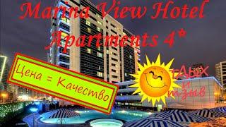 Отзывы отдыхающих об отеле Marina View Hotel Apartments 4* г. Дубай  (ОАЭ) .Обзор отеля(В видео про отель Marina View Hotel Apartments 4* вы узнаете все плюсы, минусы отеля. Особенности отдыха в этом отеле. И..., 2016-03-03T16:34:13.000Z)