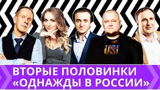 """Вторые половинки звезд шоу """"Однажды в России"""""""