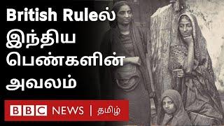 இந்திய பெண்களுக்கு கட்டாய பிறப்புறுப்பு சோதனை – British Rule அவல வரலாறு | Genital exam