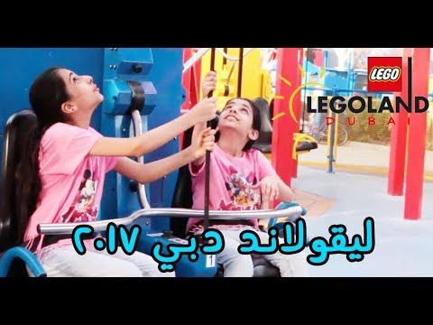 Legoland Dubai 2017 | ليقولاند دبي ٢٠١٧