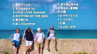 ケツメイシ 夏 ベスト 沖縄 作業用BGM.