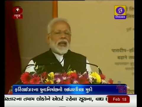 Samachar at 11 AM | Date: 18-02-2019