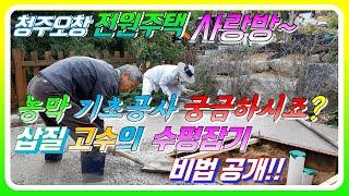 전원주택 농막짓기바닥공사,아궁이황토방기초,전원주택기초공…