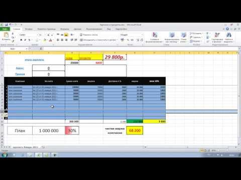 Как считать свою зарплату в excel (файл-шаблон excel под видео)