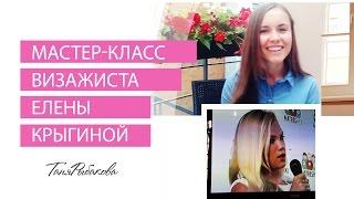 Елена Крыгина учит краситься. Влог с мастер-класса по визажу.