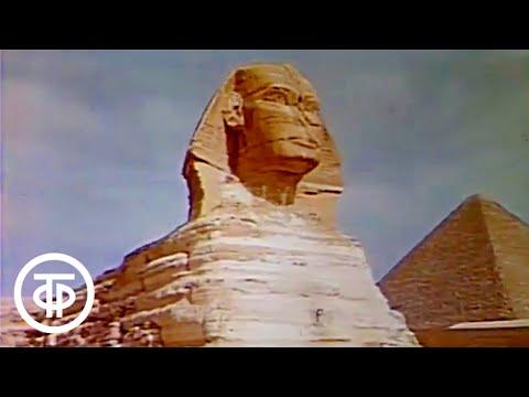 Древний египет 5 класс история мультфильм