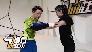 《健身动起来》搏击操 20190422 | CCTV体育
