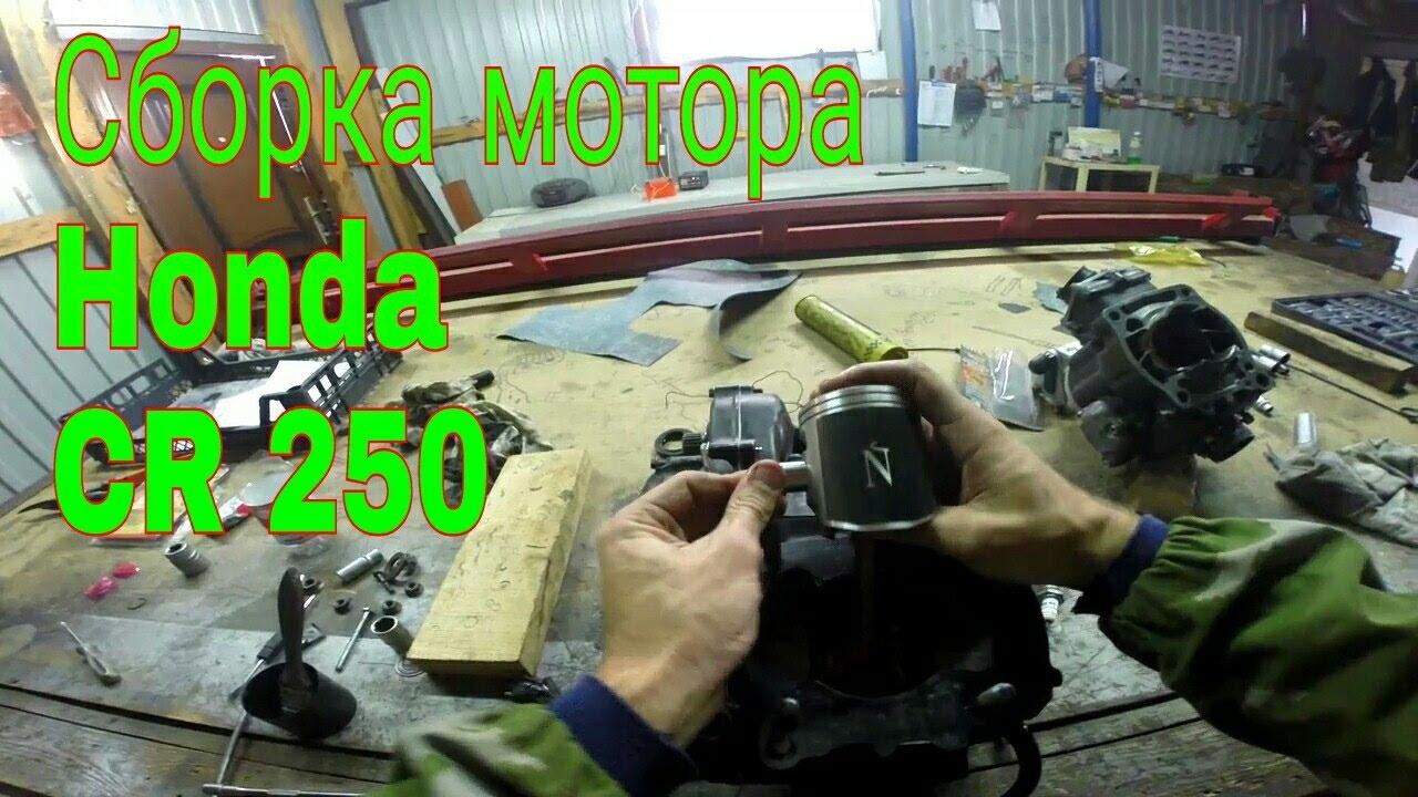 Ремонт двигателя Honda cr 250 от первого лица!!!