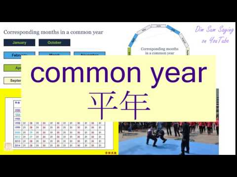 """""""COMMON YEAR"""" in Cantonese (平年) - Flashcard"""