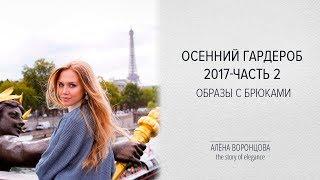 ОСЕННИЙ ГАРДЕРОБ 2017 С ПРИМЕРКОЙ - ЧАСТЬ 2