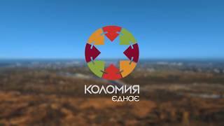 Промо ролик про Коломию