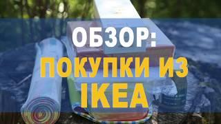ОБЗОР покупок от фаната IKEA