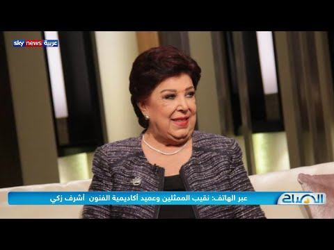 نقيب الممثلين في #مصر ينعي وفاة الفنانة #رجاء_الجداوي سكاي نيوز عربية عاجل news sky news arabia