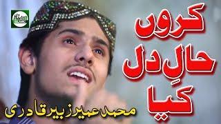 KARON HAL-E-DIL KYA - MUHAMMAD UMAIR ZUBAIR QADRI - OFFICIAL HD VIDEO - HI-TECH ISLAMIC