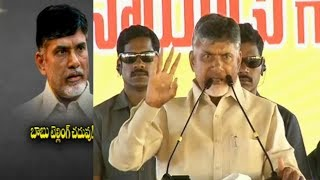 Naidu Orders to TDP Leaders over Foreign