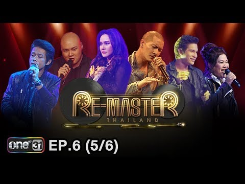 Re-Master Thailand  | EP.6 (5/6) | 16 ธ.ค. 60 | one31