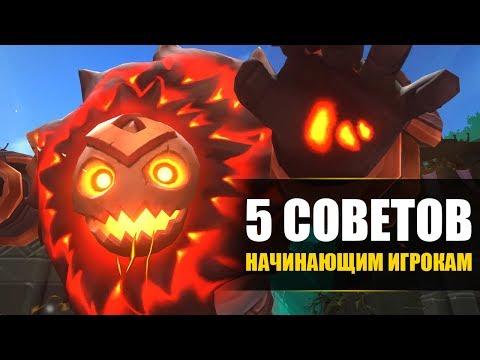 видео: 5 Советов начинающим игрокам в battlerite (2 часть)