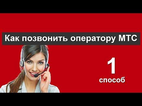 Как позвонить оператору МТС Россия. Способ №1