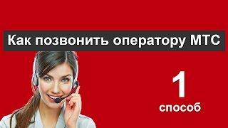видео Номер «живого» оператора МТС