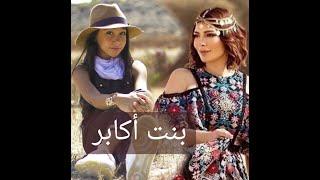 أغنية بنت اكابر أصالة - جويرية حمدي