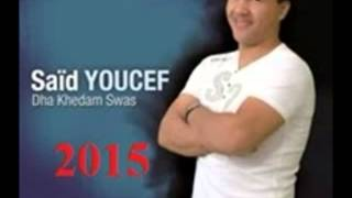 Video Said Youcef 2015 Ma chaho (Piste 01) download MP3, 3GP, MP4, WEBM, AVI, FLV Juli 2018