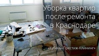 Уборка квартир после ремонта в Краснодаре (было/стало)
