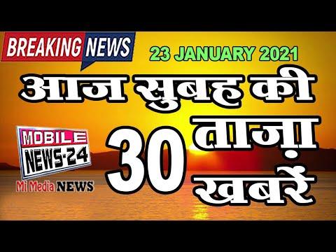 23 Jan Breaking News Headlines   Aaj Ki Taza Khabar   aaj ka samachar   ajka nuj   Mobile News 24.