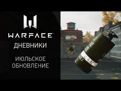 Видеодневники Warface: июльское обновление
