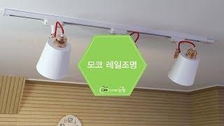 [조명아울렛 눈팅] 모코 레일조명