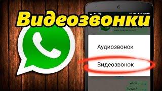 Активируем Видеозвонок в WhatsApp (инструкция)(В этом видео вы узнаете как сделать видеозвонки в WhatsApp доступными. Ссылка на статью для скачивания бета-вер..., 2016-11-14T18:06:04.000Z)