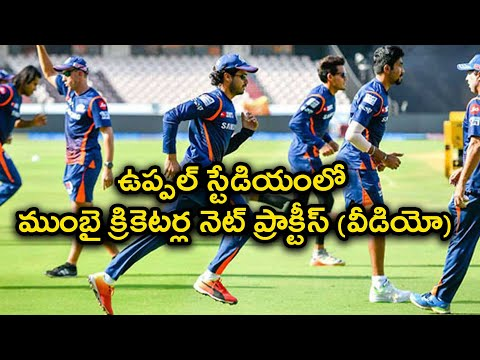 IPL 2018 : Mumbai Indians Cricketers Net Practice In Hyderabad (Video) | Oneindia Telugu thumbnail