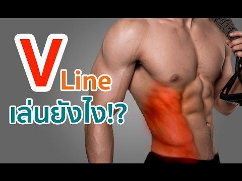 Serious Workout 18: V-Line เล่นยังไง เส้นเอ็นแห่งทวยเทพ