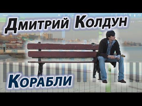 Дмитрий Колдун Почемуиз YouTube · Длительность: 4 мин10 с