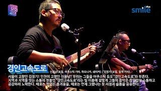 인천광역시 중구 기획공연 슬기로운 문화공연 20. 경인…