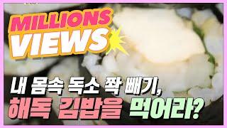 내 몸속 독소 쫙 빼기, 해독 김밥을 먹어라?! [엄지의 제왕 289회 다시보기]
