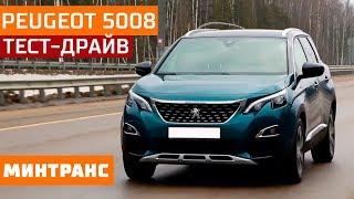 Тест-драйв Peugeot 5008: самый красивый автомобиль?  Минтранс.